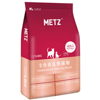 METZ 玫斯 无谷物鲜肉幼猫粮奶糕 15磅/6.8kg