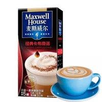 Maxwell House 麦斯威尔 经典卡布奇诺咖啡 5条(90克/盒) *11件