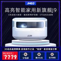 JmGO 坚果J9 全高清家用投影机