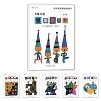 《五味太郎思维游戏书》(共5册)浪花朵朵