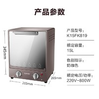 SUPOR 苏泊尔 K15FK819 电烤箱
