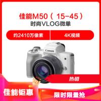 佳能(Canon)EOS M50(15-45)数码相机微单单镜头套装白色双核CMOS 监视器点数 约2410万有效像素