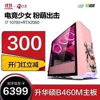 宁美国度 新十代酷睿i7-10700/RTX2060/512G 粉色组装电脑/DIY直播组装机 高配版