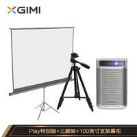 京东PLUS会员 : XGIMI 极米 Play特别版 投影仪家用+三脚架+100英寸支架幕布(Play特套装一)