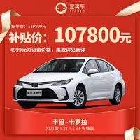 10日20:30、百亿补贴:TOYOTA 丰田 卡罗拉 2021款 1.2T S-CVT 先锋版 整车
