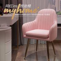 移动专享:零梦 家用餐椅靠背化妆椅 金色腿