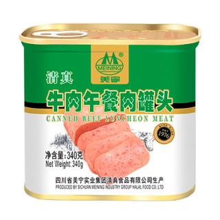 四川美宁 清真 牛肉午餐肉罐头 泡面火锅搭档340g