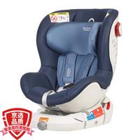 京东PLUS会员:Britax 宝得适 首卫者 儿童安全座椅 0-4岁