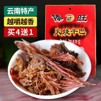 买4送1 云南特产傣旺火烧干巴42g手撕牛肉干风干肉类零食小吃年货