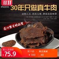 大家乐牛肉干手撕酱卤牛肉干五香青花椒口味精装大包418克