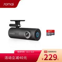 70迈智能行车记录仪1S 1080P高清星光夜视大广角 隐藏式安装 智能语音声控+64g卡组套产品