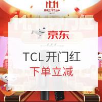 促销活动:京东 TCL智能家居旗舰店双11开门红专场