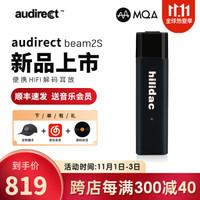 audirect Beam2S 4.4真平衡小尾巴HIFI发烧便携USB解码耳放一体机手机平衡耳放 beam2S 灰黑色