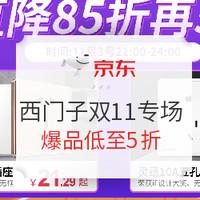促销活动:京东 西门子家居电气自营旗舰店双11专场