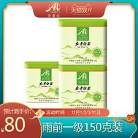 岙里岙雨前一级茶叶安吉白茶盒装150g 2020年春茶新茶上市