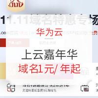 华为云 11.11 上云嘉年华活动 域名注册特惠