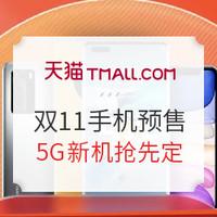 促销活动:天猫 双11手机品类预售