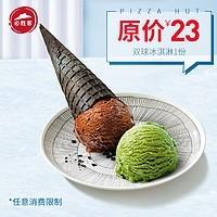 天猫U先:必胜客 双球冰淇淋1份 电子券码