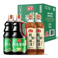 海天 薄盐酱油 简盐酱油1.28L*2+精制料酒 800ml*2  *7件