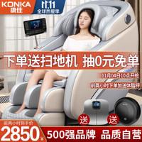 康佳(KONKA)按摩椅家用豪华全身多功能