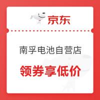 促销活动:京东 南孚电池自营旗舰店 年终大促活动