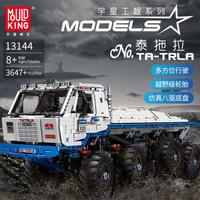 宇星模王MOC荒川货柜大卡车成人高难度遥控拼装兼容乐高积木玩具模型 泰拖拉13144(3647+片)遥控APP版