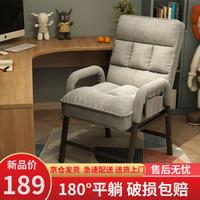 奥伦福特 电脑椅懒人沙发椅家用椅子舒适可调办公椅小户型宿舍可躺靠背椅沙发 灰色(单椅)