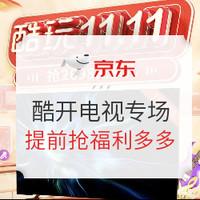 必看活动:京东酷开电视专场:酷开好品质 酷玩11.11