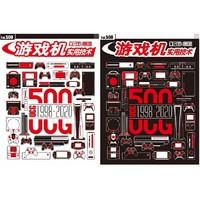 品质好东西:《UCG游戏机实用技术》第500期特刊+500期典藏