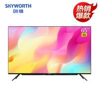 创维官方4T 65英寸4K全面屏电视机智能网络语音智慧屏液晶彩电 55