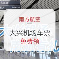快乐飞可用!南方航空 北京大兴机场全仓位