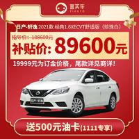 10日20:30、百亿补贴:日产 轩逸 2021款 经典1.6XECVT舒适版 珍珠白 整车