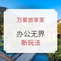 """万豪国际集团推出全新""""万豪旅享家-办公无界""""推广活动"""