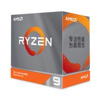 AMD 锐龙 Ryzen 9 3950X CPU处理器