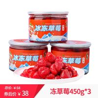 延鑫旺 冰冻草莓罐头 单个450g/盒*3罐