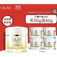 京东PLUS会员:OLAY 玉兰油 菁醇青春系列 棉绒感绵绒霜 50g(赠15g*4) *3件