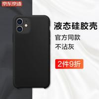 京东京造 苹果11手机壳液态硅胶 *2件