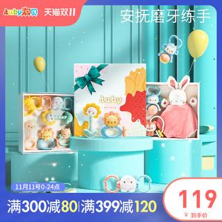 auby 澳贝 婴儿宝宝牙胶手摇铃玩具0-9月新生儿玩偶安抚礼盒套装