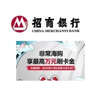招商银行 11-12月境外返现活动
