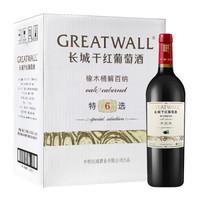 GreatWall 长城 特选6年橡木桶解百纳干红葡萄酒 750ml*6瓶 *2件