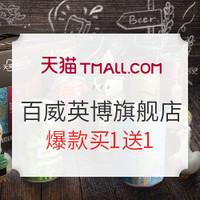 促销活动:天猫精选 百威英博精酿啤酒旗舰店 双11狂欢