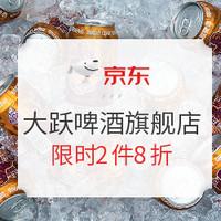 促销攻略:京东 大跃啤酒自营旗舰店 限时特惠