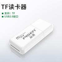 聚划算百亿补贴:PISEN 品胜 USB2.0 TF读卡器