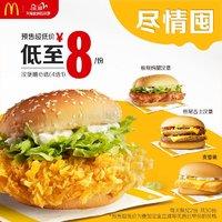 双11预售:麦当劳  美味汉堡随心选 买15送15 电子优惠券代金券