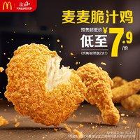 双11预售:McDonald's 麦当劳 麦麦脆汁鸡 20次券