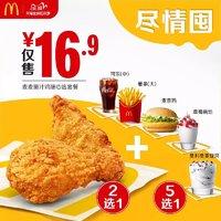 11日0点:McDonald's 麦当劳 脆汁鸡+小食/甜品随心选 单次券