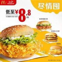 11日0点:麦当劳 美味汉堡随心选 10次券 电子优惠券