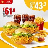 11日0点:麦当劳 超级乐3人餐 单次券  电子优惠券代金券