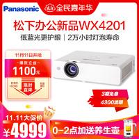 Panasonic 松下 PT-WX4201商务教育投影机