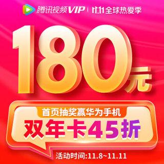 腾讯视频VIP会员24个月